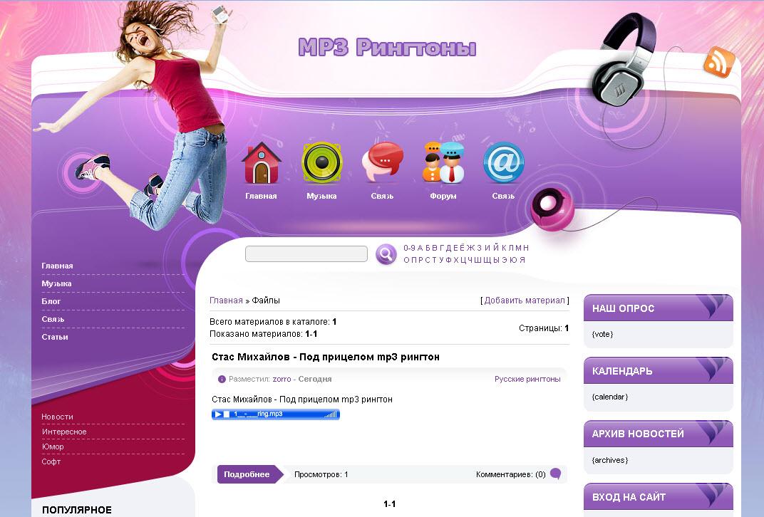 шаблон музыкального сайта для ucoz